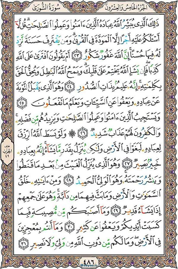 قرآن  عثمان طه با کیفیت بالا صفحه 486