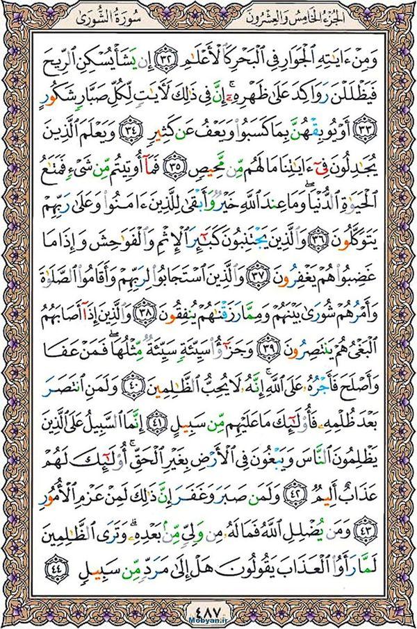 قرآن  عثمان طه با کیفیت بالا صفحه 487