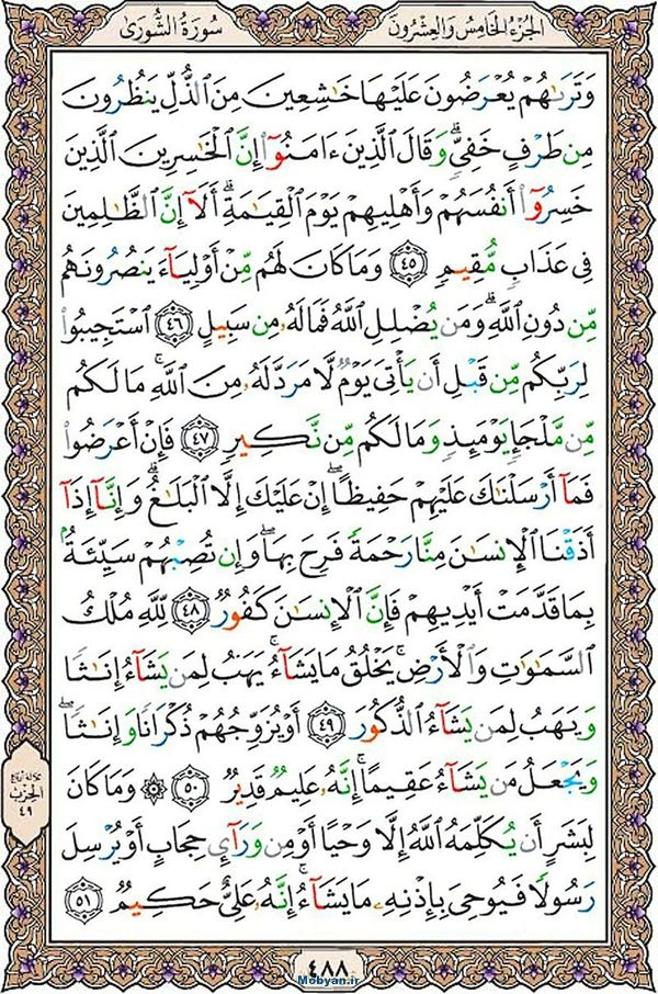 قرآن  عثمان طه با کیفیت بالا صفحه 488