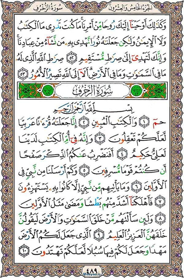 قرآن  عثمان طه با کیفیت بالا صفحه 489
