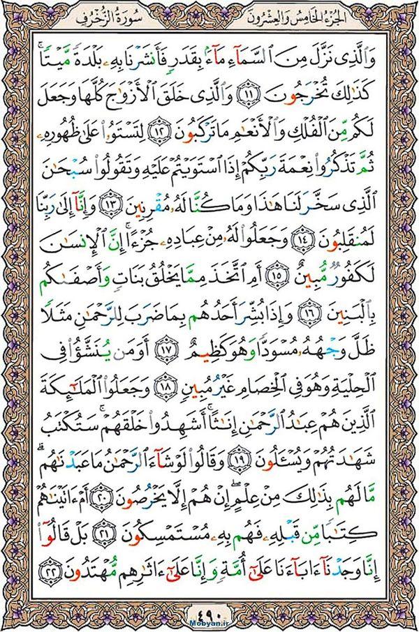 قرآن  عثمان طه با کیفیت بالا صفحه 490
