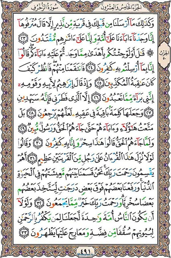 قرآن  عثمان طه با کیفیت بالا صفحه 491