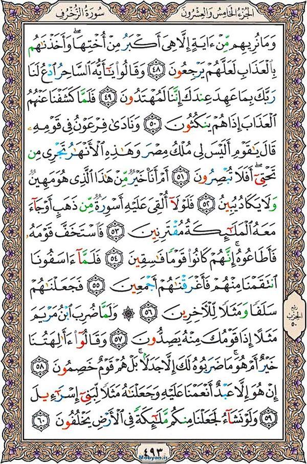قرآن  عثمان طه با کیفیت بالا صفحه 493