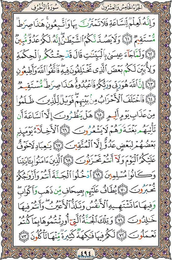 قرآن  عثمان طه با کیفیت بالا صفحه 494
