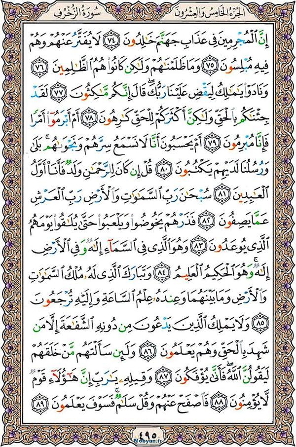 قرآن  عثمان طه با کیفیت بالا صفحه 495