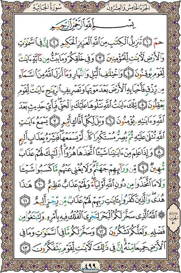 قرآن  عثمان طه با کیفیت بالا صفحه 499