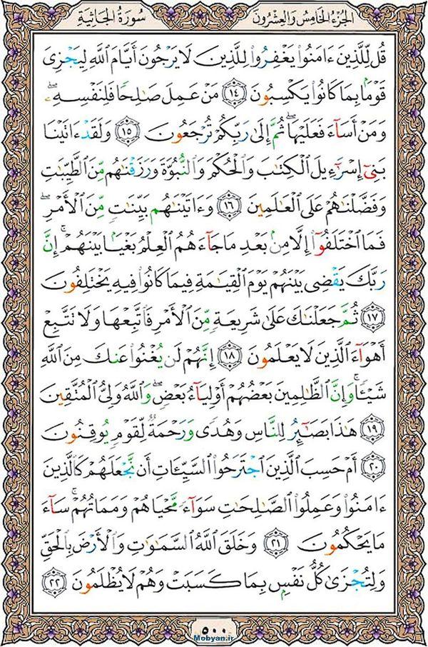 قرآن  عثمان طه با کیفیت بالا صفحه 500