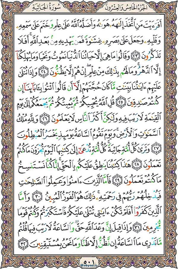 قرآن  عثمان طه با کیفیت بالا صفحه 501