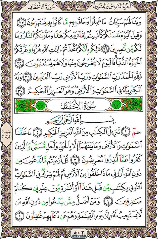 قرآن  عثمان طه با کیفیت بالا صفحه 502
