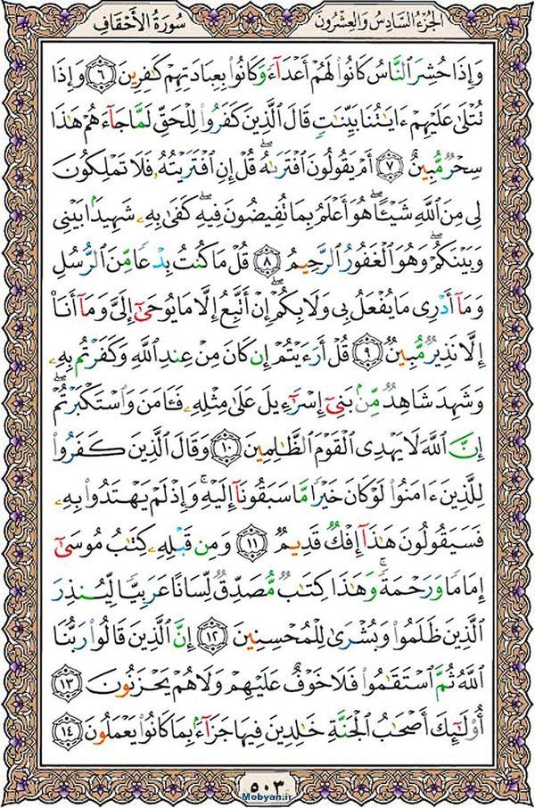 قرآن  عثمان طه با کیفیت بالا صفحه 503