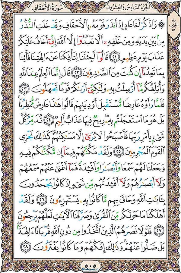 قرآن  عثمان طه با کیفیت بالا صفحه 505