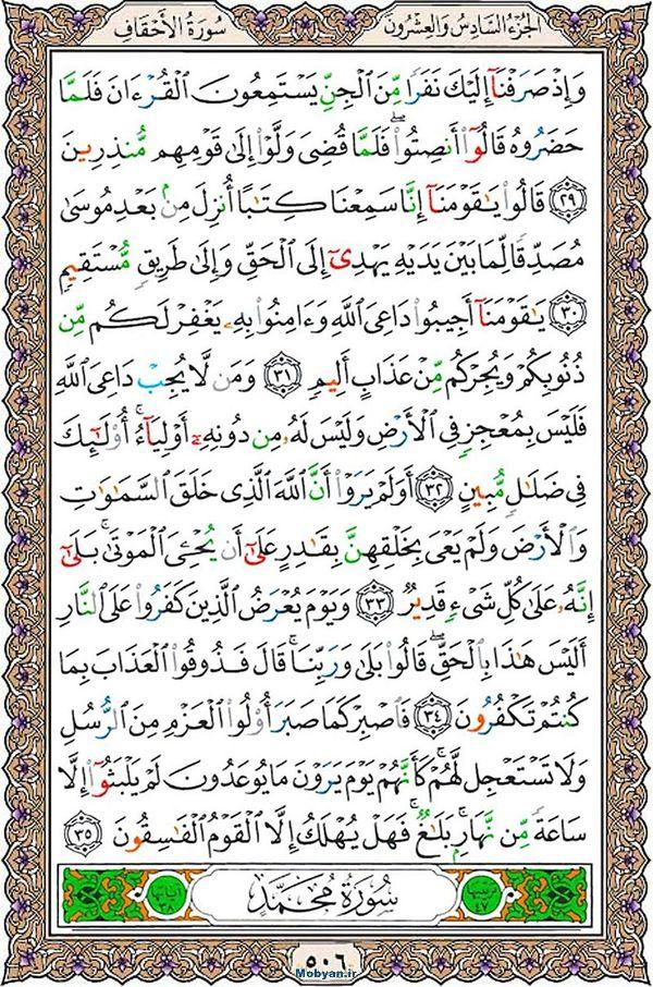 قرآن  عثمان طه با کیفیت بالا صفحه 506