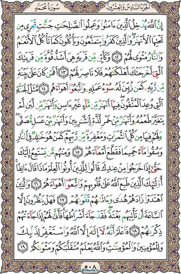 قرآن  عثمان طه با کیفیت بالا صفحه 508