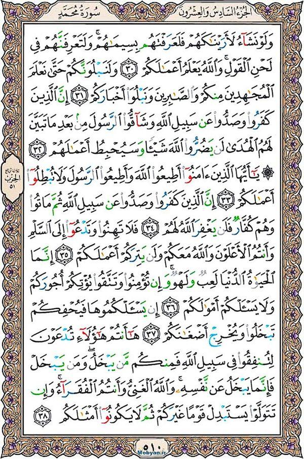 قرآن  عثمان طه با کیفیت بالا صفحه 510
