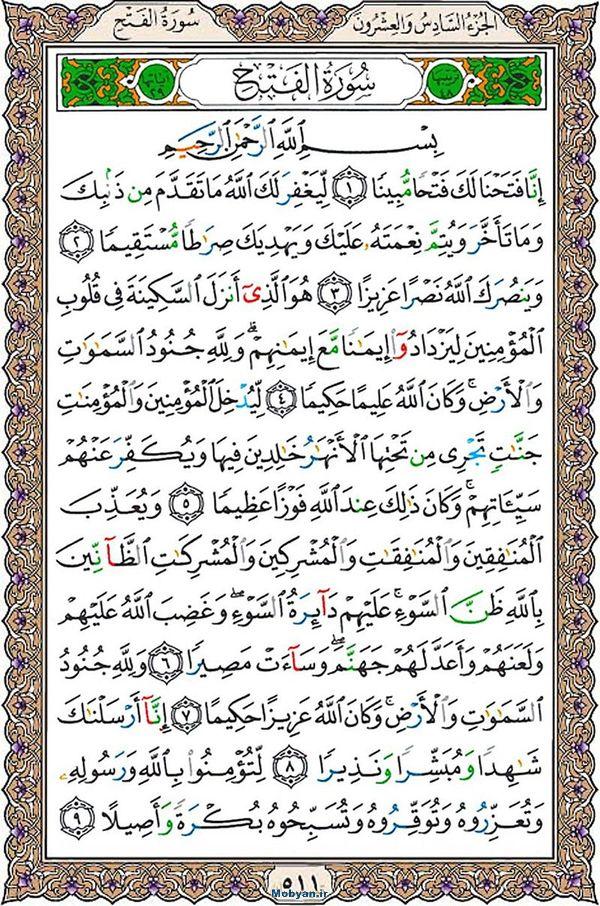 قرآن  عثمان طه با کیفیت بالا صفحه 511