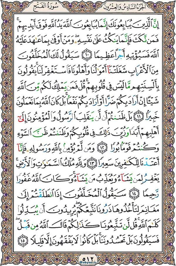 قرآن  عثمان طه با کیفیت بالا صفحه 512