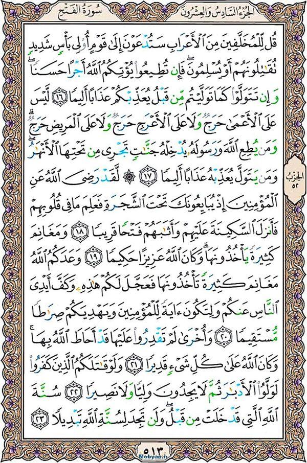 قرآن  عثمان طه با کیفیت بالا صفحه 513