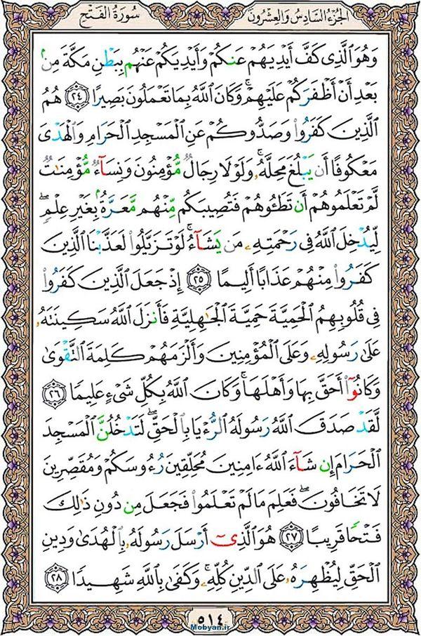 قرآن  عثمان طه با کیفیت بالا صفحه 514