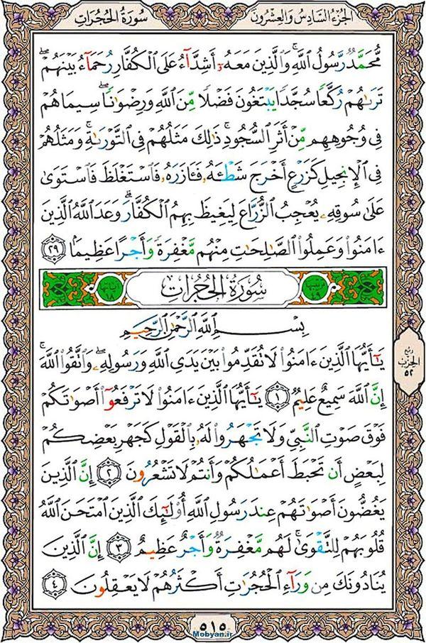 قرآن  عثمان طه با کیفیت بالا صفحه 515