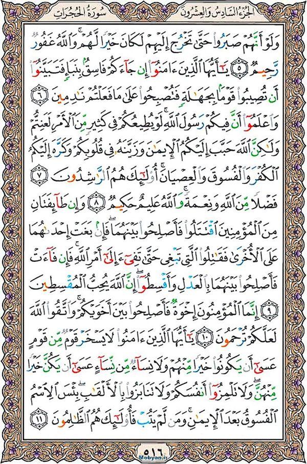 قرآن  عثمان طه با کیفیت بالا صفحه 516
