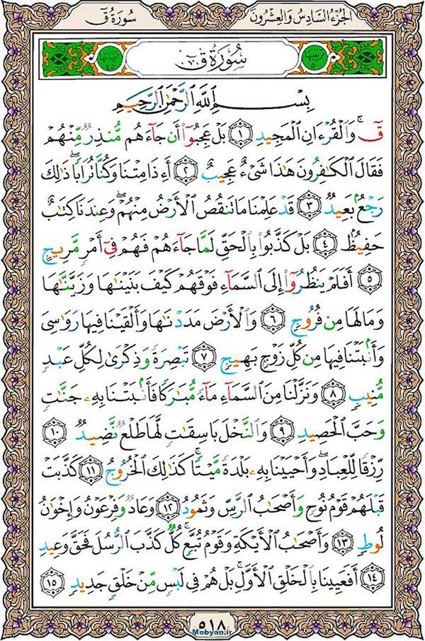 قرآن  عثمان طه با کیفیت بالا صفحه 518