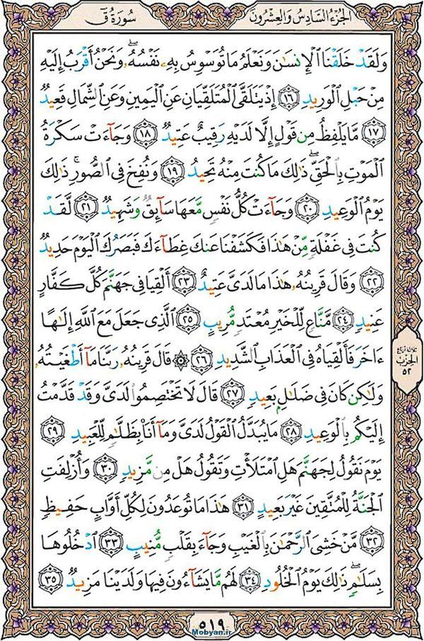 قرآن  عثمان طه با کیفیت بالا صفحه 519