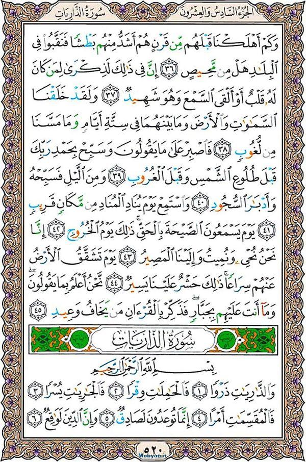 قرآن  عثمان طه با کیفیت بالا صفحه 520