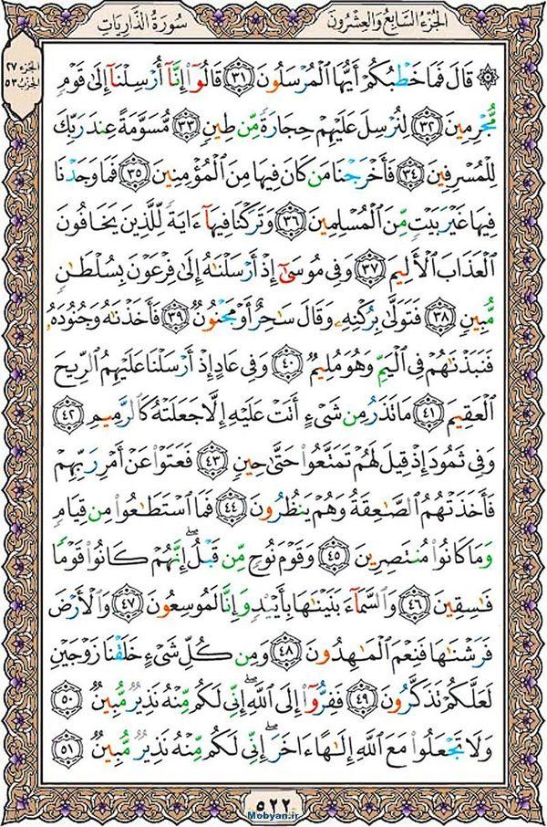 قرآن  عثمان طه با کیفیت بالا صفحه 522