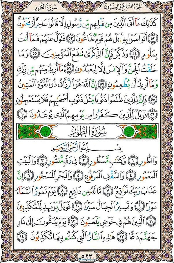 قرآن  عثمان طه با کیفیت بالا صفحه 523