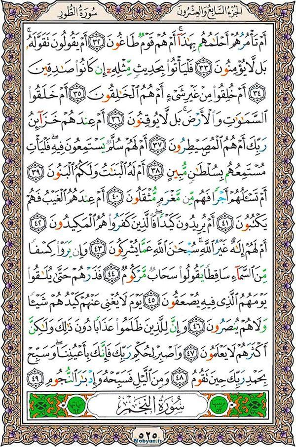 قرآن  عثمان طه با کیفیت بالا صفحه 525
