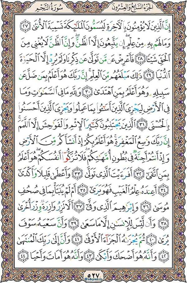 قرآن  عثمان طه با کیفیت بالا صفحه 527