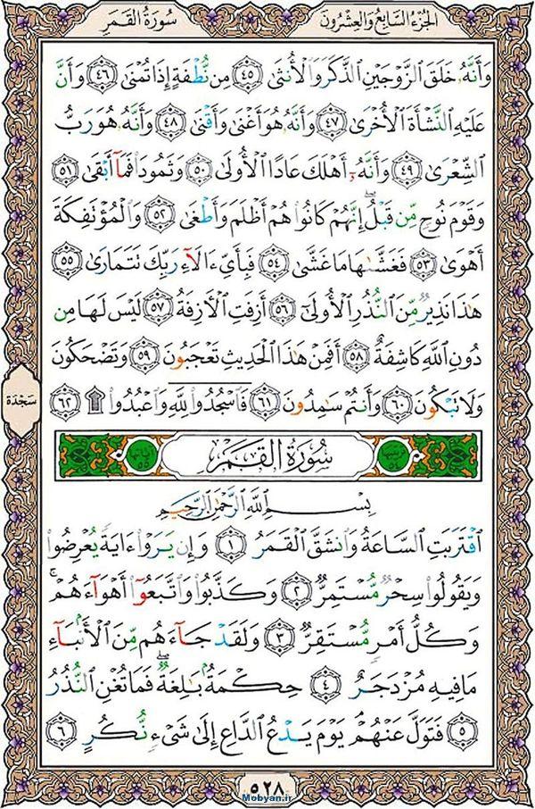 قرآن  عثمان طه با کیفیت بالا صفحه 528