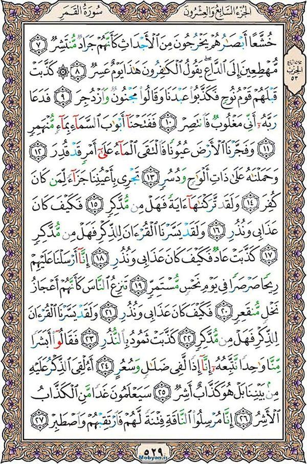 قرآن  عثمان طه با کیفیت بالا صفحه 529