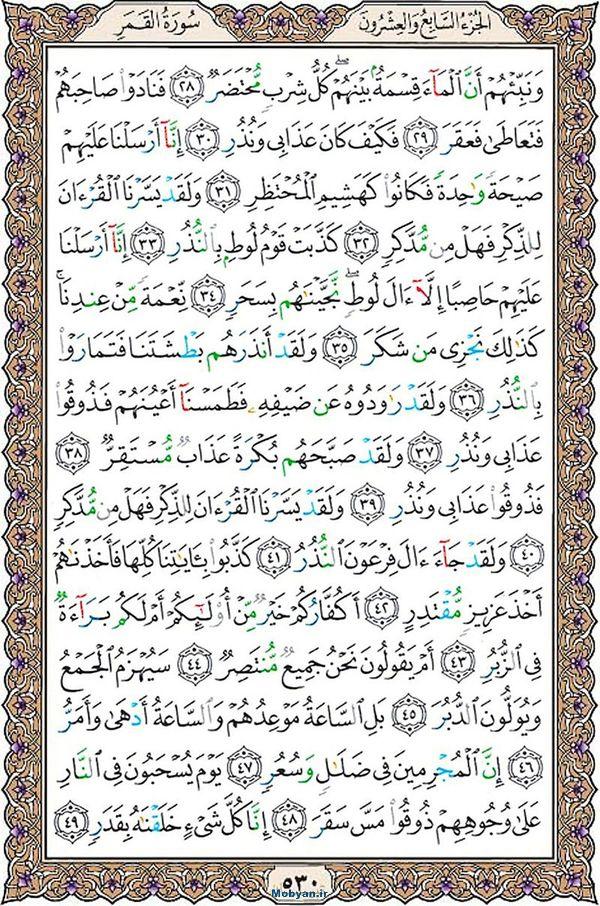 قرآن  عثمان طه با کیفیت بالا صفحه 530