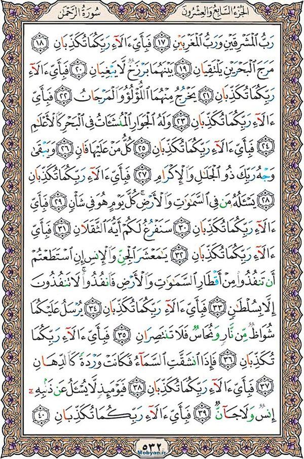 قرآن  عثمان طه با کیفیت بالا صفحه 532