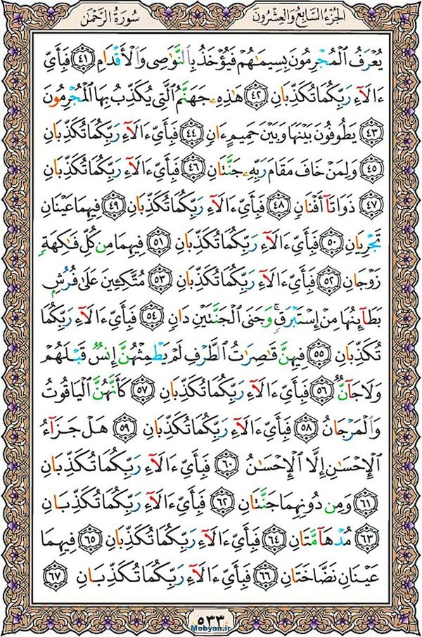 قرآن  عثمان طه با کیفیت بالا صفحه 533