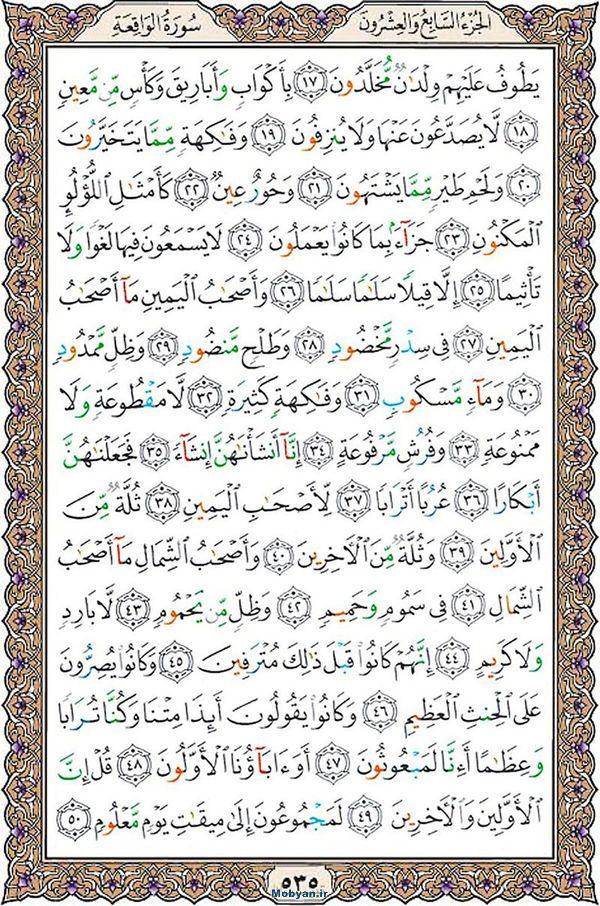 قرآن  عثمان طه با کیفیت بالا صفحه 535