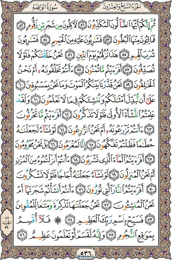 قرآن  عثمان طه با کیفیت بالا صفحه 536