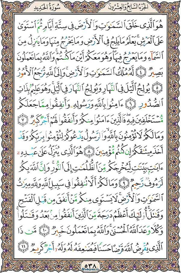 قرآن  عثمان طه با کیفیت بالا صفحه 538
