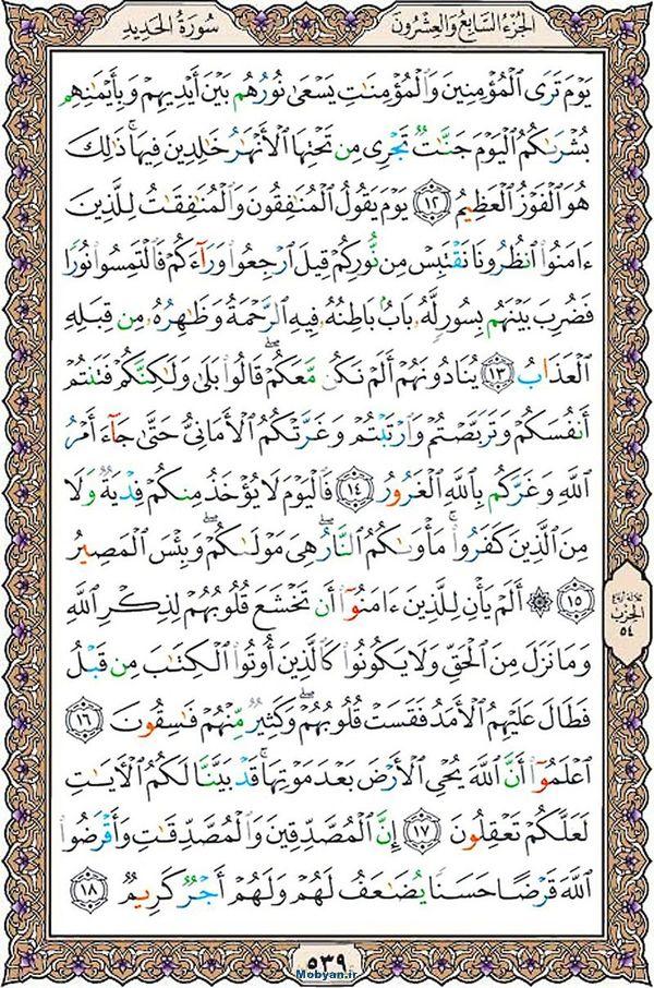 قرآن  عثمان طه با کیفیت بالا صفحه 539