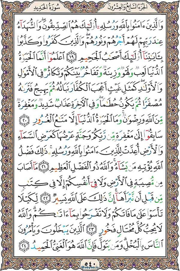 قرآن  عثمان طه با کیفیت بالا صفحه 540