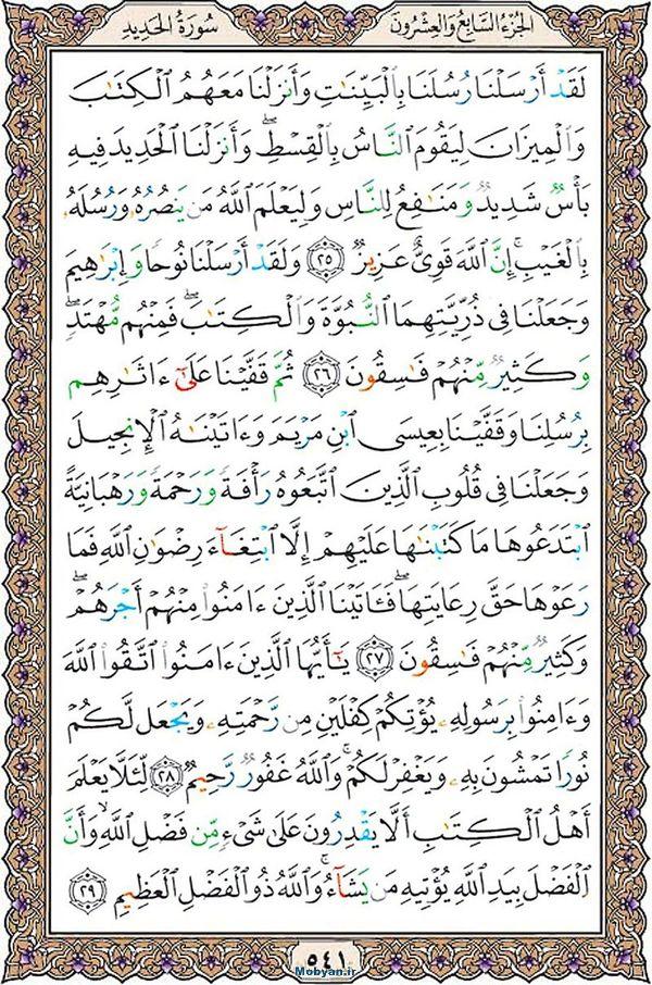 قرآن  عثمان طه با کیفیت بالا صفحه 541