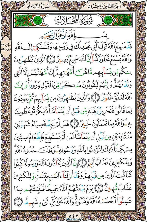 قرآن  عثمان طه با کیفیت بالا صفحه 542
