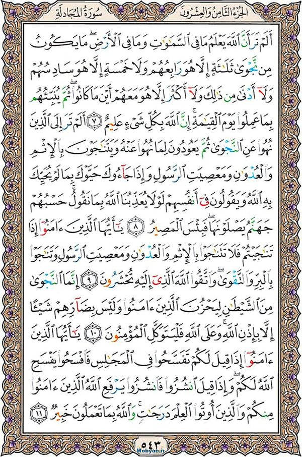 قرآن  عثمان طه با کیفیت بالا صفحه 543