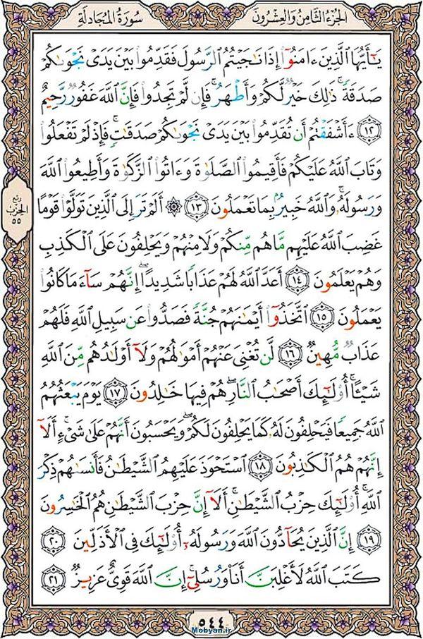 قرآن  عثمان طه با کیفیت بالا صفحه 544