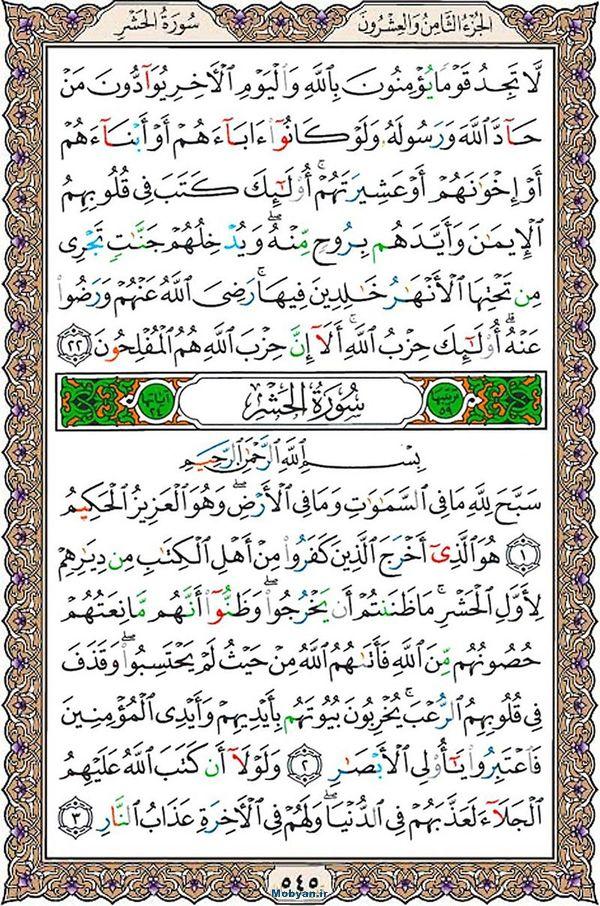 قرآن  عثمان طه با کیفیت بالا صفحه 545