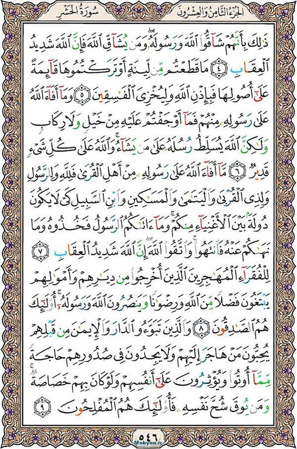 قرآن  عثمان طه با کیفیت بالا صفحه 546