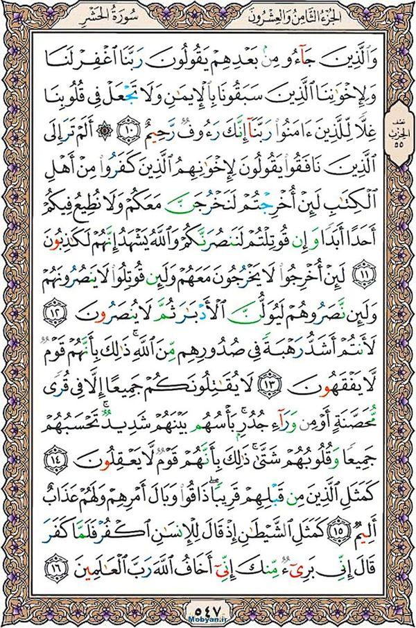 قرآن  عثمان طه با کیفیت بالا صفحه 547