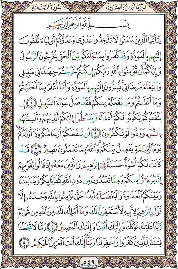 قرآن  عثمان طه با کیفیت بالا صفحه 549