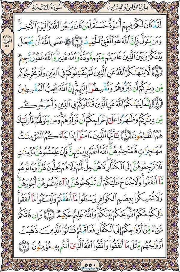 قرآن  عثمان طه با کیفیت بالا صفحه 550